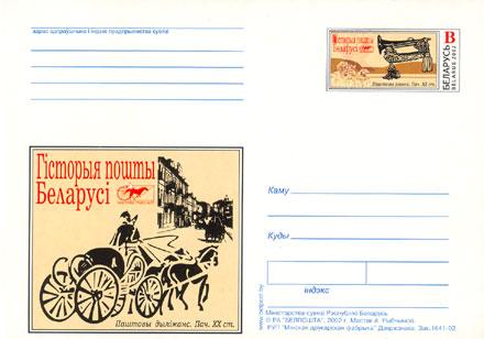 Открытки почтой беларусь